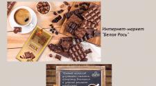 "Молочный элитный шоколад ""Спартак"", 90 г"