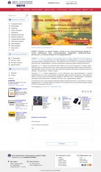 Новостной сайт Ч2.