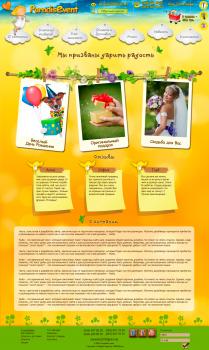 Разработка сайта и логотипа