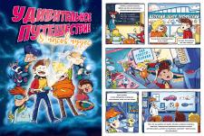 Обложка и страница комикса