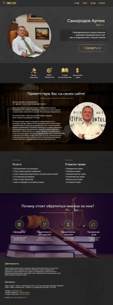Дизайн сайта для Адвоката, Юридические услуги