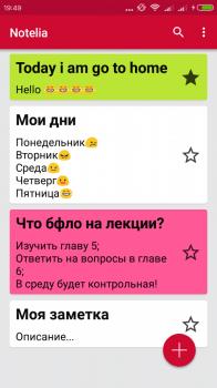 Android. Приложение для заметок