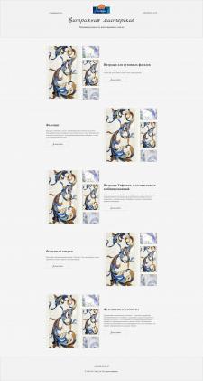 Макет сайта для витражной мастерской