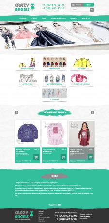 Интернет-магазин женской и детской одежды