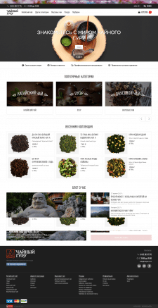 Бекенд интернет-магазина TeaGuru
