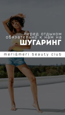 Баннер instagram для салона красоты