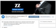 """Дизайн магазина мужских аксессуаров """"ZZ"""" ВК."""