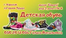 """Визитка """"Детская обувь"""""""