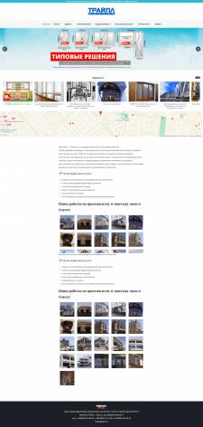 Разработка сайта компании на wordpress
