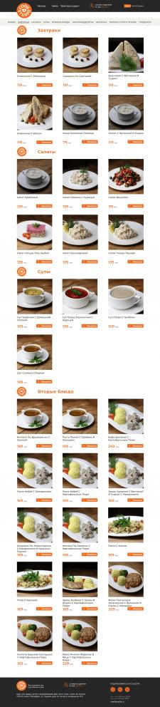 COOK STUDIO - создание страницы каталога