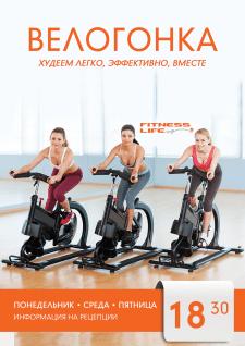 """Плакат """"Велогонка"""" ФитнесЛайф"""
