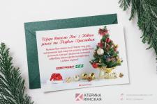 Дизайн для новогодней открытки