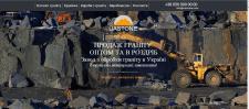 Создание Landing Page - Обработка Гранита Украина