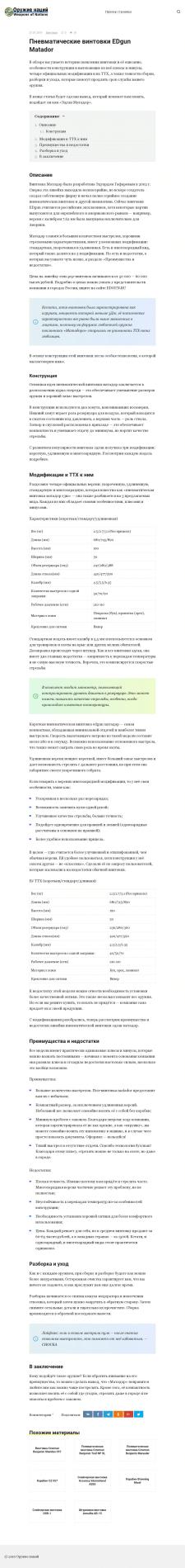"Обзор пневматической винтовки ""Матадор"""