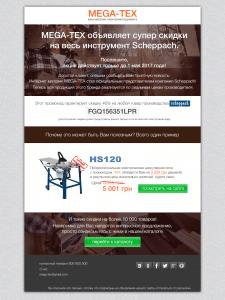 Создание html письма-извещения (дизайн+верстка)