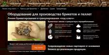 Копроративный сайт по продаже брикетировщиков