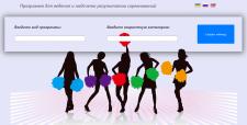Программа ведения и подсчета результатов сореваний