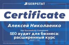 """Сертификат Академии Serpstat """"SEO Бизнес Аудит"""""""