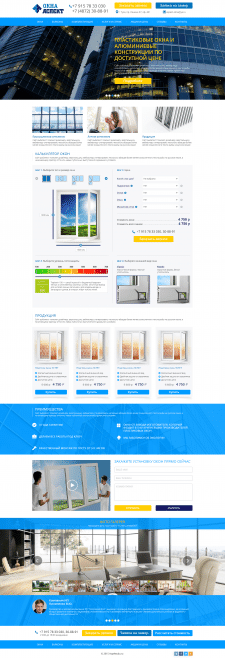 Дизайн сайта Аспект Окна