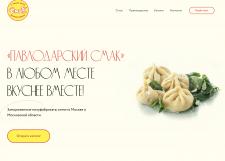 Сайт-визитка «Павлодарский Смак»