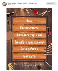 """Оформление группы """"Народная цирюльня"""". меню"""