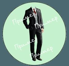 Костюм для сайта: Пошив мужского костюма