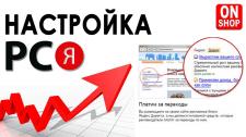 Настройка интернет рекламы в РСЯ Яндекс Директ