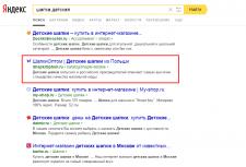 шапка детская - в топе Яндекса