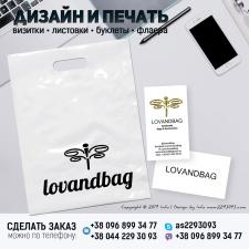 Пакет и визитки Lovandbag
