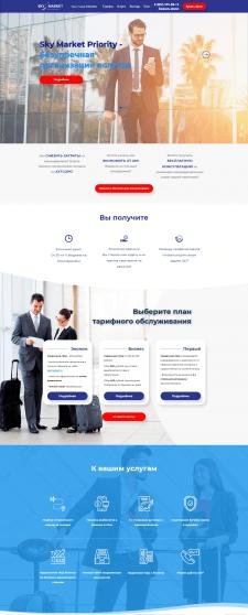 Сайт для компании по организации поездок