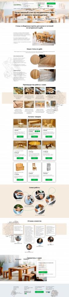 Дизайн лендинга столы из дуба по ТЗ заказчика