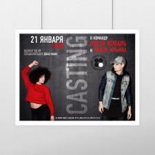 Афиша/плакат