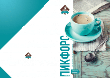 """Разворот обложки коммерческого предложения """"Кофе"""""""