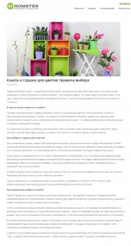 Кашпо и горшки для цветов: правила выбора