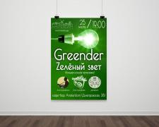 Greender - Zелёный sвет