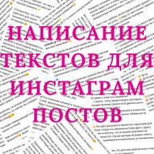 Написание текстов для инстаграм постов