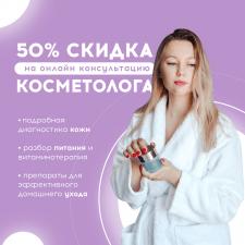 Креативы для рекламы Inst #косметолог