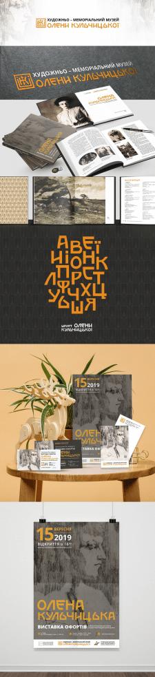 """Розробка дизайну для виставки """"О. Кульчицької"""""""