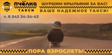 Плакаты + логотип для Пчёлка-такси