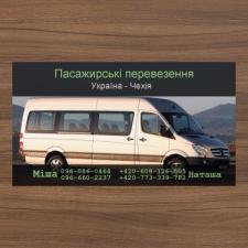 Візитна карточка пасажирських перевезень