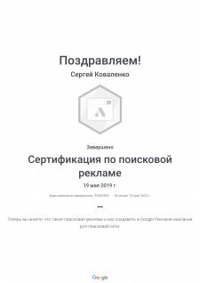 Сертификация по поисковой рекламе Google