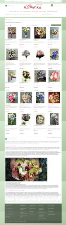 Редизайн интернет-магазина цветов