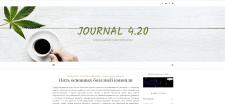 Интернет журнал 4.20