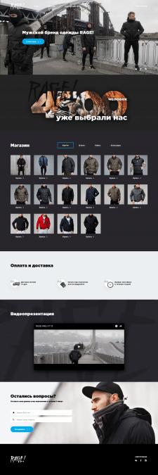 RAGE! - Мужской бренд одежды