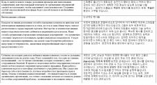 Русский-корейский_маркетинг