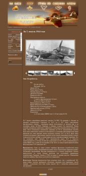 Сайт, посвящённый авиации Второй Мировой Войны