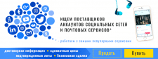 Баннер для биржи socgroup.ru