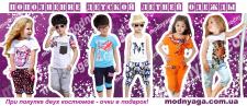 Баннер для магазина детской одежды