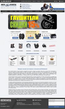 Интернет-магазин мототехники и мотозапчастей Motok