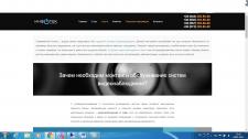 Монтаж и обслуживание систем видео наблюдения